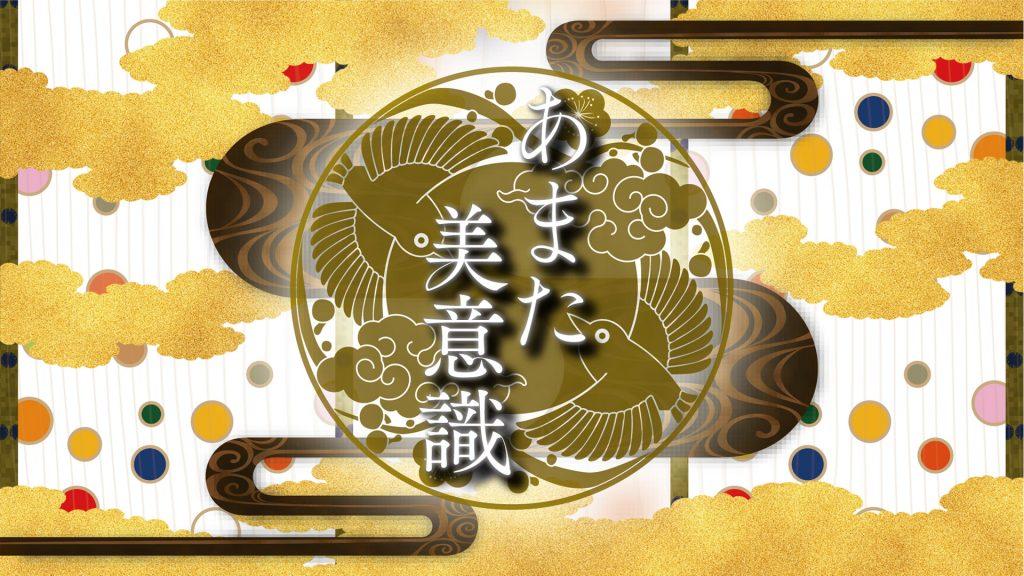 16の美意識と30の伝統色が織りなす日本の美意識心得カードゲーム「あまた美意識」