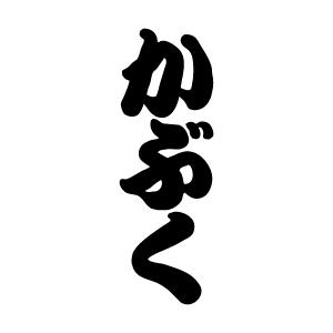 日本の美意識一覧-かぶくとは|戸田光祐