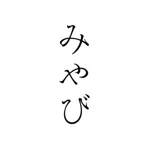 日本の美意識一覧-みやびとは|戸田光祐