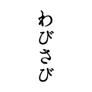 日本の美意識一覧-わびさびとは|戸田光祐