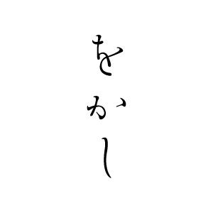日本の美意識一覧-をかしとは|戸田光祐