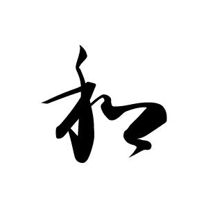 日本の美意識一覧-和とは|戸田光祐