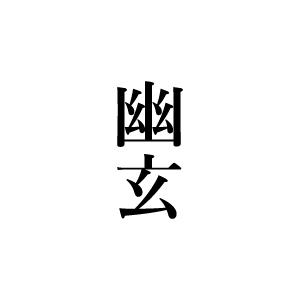日本の美意識一覧-幽玄とは|戸田光祐