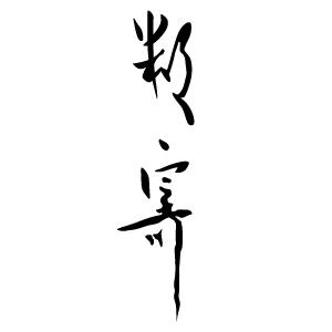 日本の美意識一覧-数寄とは|戸田光祐
