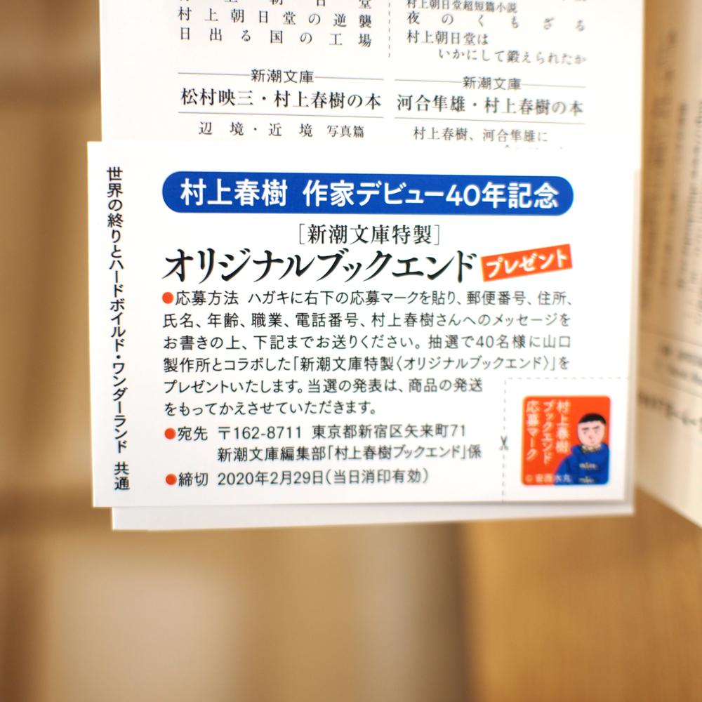 村上春樹さんの作家デビュー40年記念新潮文庫特製〈オリジナルブックエンド〉